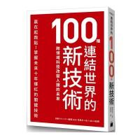 包邮台版 连结世界的100种新技术 跨领域科技改变人类的未来 9789863125808 旗标