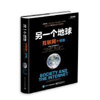 另一个地球:互联网+社会(精装)(团购,请致电400-106-6666转6)