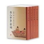 唐人轶事汇编(全四册)