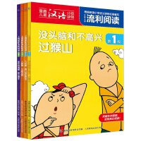 上海美影流利阅读 (4册)(没头脑/九色鹿/人参果/金色的海螺)