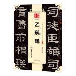 华夏万卷 中国书法传世碑帖精品 隶书01:乙瑛碑