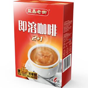 马来西亚进口 益昌老街 AIK CHEONG即溶咖啡2+1 120g