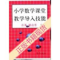 【二手旧书9成新】小学数学课堂教学导入技能_许英,梁启芳