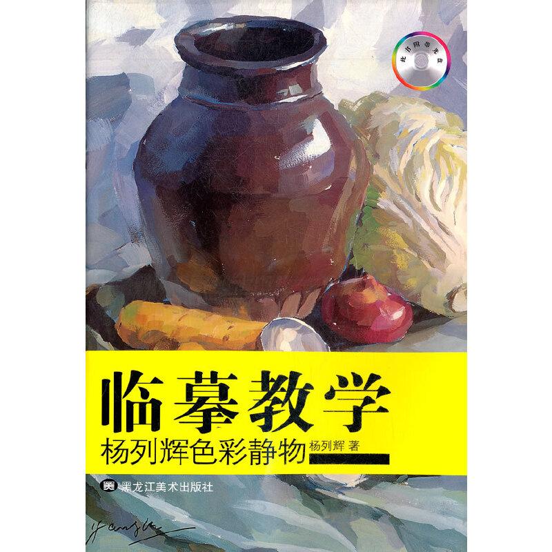 临摹教学:杨列辉-色彩静物(赠光盘)