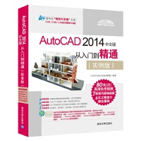 AutoCAD 2014中文版从入门到精通(实例版)(配光盘)