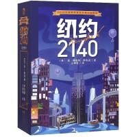 纽约2140(共3册)