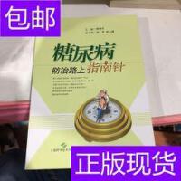 [二手旧书9成新]糖尿病防治路上指南针 /贾伟平 上海科学技术出版