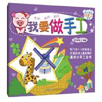 幼儿美术小手工全书:我要做手工(盒装)