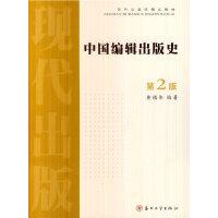 中国编辑出版史(第2版)――现代出版学精品教材