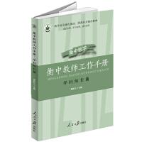 衡中教师工作手册 ・ 学科组长篇
