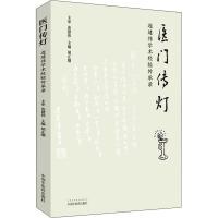 医门传灯 连建伟学术经验传承录 中国中医药出版社