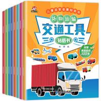 【官方正版】现货《好多好多/最全最酷的交通工具》儿童3d立体书翻翻图书 男孩汽车工程车绘本故事 0-3-6周岁宝宝早教