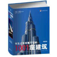 有生之年非看不可的1001座建筑 9787511722829 中央编译出版社 (英)欧文,李诗晴,胡朦