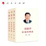 习近平谈治国理政(1-3卷)平装  包邮