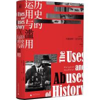 历史的运用与滥用 广西师范大学出版社