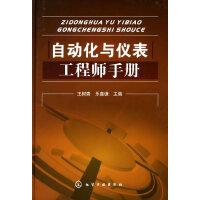 自动化与仪表工程师手册