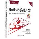 Rails 5敏捷�_�l