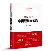高端访谈:中国经济大变局