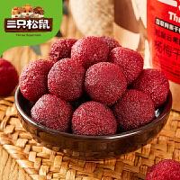 【三只松鼠_杨梅干106gx2袋】果脯蜜饯水果干