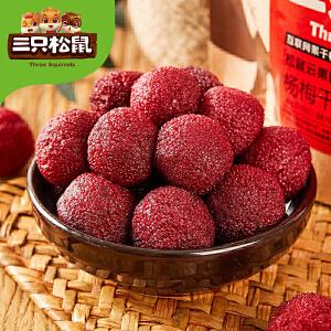 【三只松鼠_杨梅干106gx2袋】休闲零食特产果脯蜜饯水果干