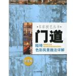 门道:陆琦色彩风景画法详解 9787534024900 陆琦 浙江人民美术出版社