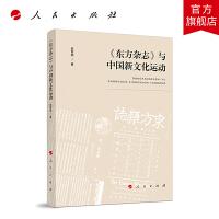 《东方杂志》与中国新文化运动 人民出版社