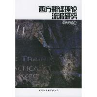 【二手旧书9成新】西方翻译理论流派研究 李文革 9787500446170 中国社会科学出版社