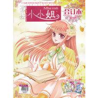 小小姐合�本2011年10期上-11期上(�第9卷)