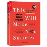那些让你更聪明的科学新概念【对话最伟大的头脑・大问题系列】