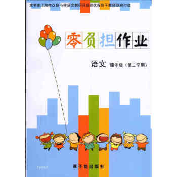 《YQ002零负担作业 语文 4年级下册四年级第