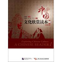 中国文化欣赏读本(上汉英对照) 刘谦功