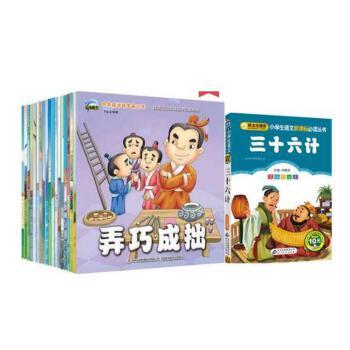 20册国学经典中华成语故事大全寓言故事绘本
