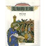 先知的土地-伊斯兰世界(公元570-1405)-生活在遥远的美国时代-生活图书公山东画报出版社
