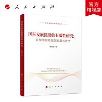 国际发展援助的有效性研究:从援助有效性到发展有效性(国际发展合作研究丛书)人民出版社