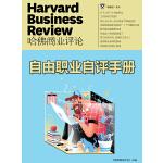 自由职业自评手册(《哈佛商业评论》微管理系列)