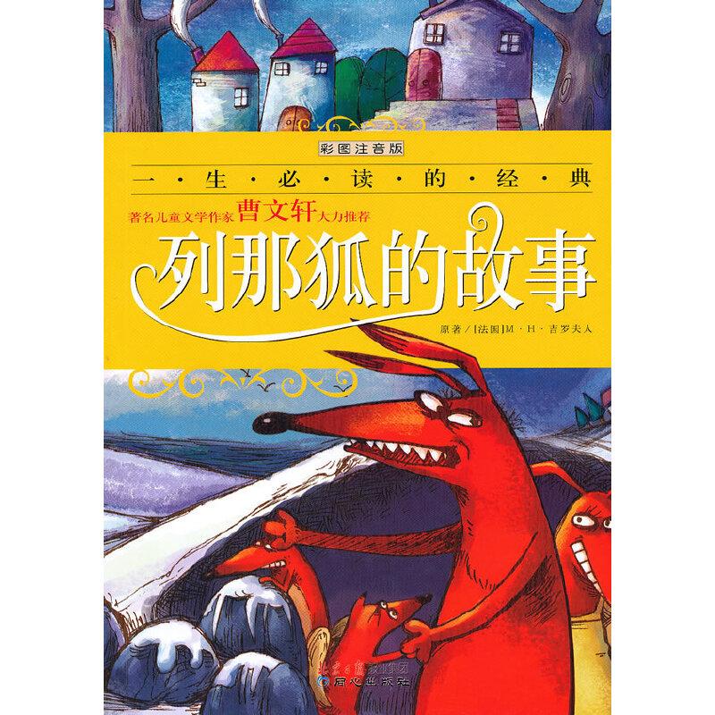 一生必读的经典系列:列那狐的故事 儿童文学作家曹文轩大力推荐 本本都是孩子们不得不读的世界名著