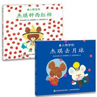 小熊学校(杰琪去月球、杰琪种西红柿)(2册)