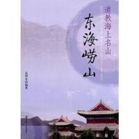 【二手书9成新】道教海上名山――东海崂山,高明见著,宗教文化出版社