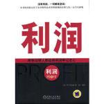 利润 9787111139089 [美]P.T.巴纳姆,陈广译 机械工业出版社