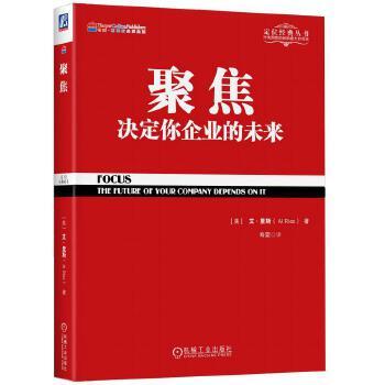 聚焦(pdf+txt+epub+azw3+mobi电子书在线阅读下载)