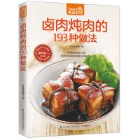 卤肉炖肉的193 种做法(中外卤肉美味大PK,坐等嗜肉族莅临品鉴)