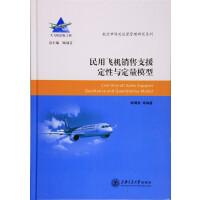 民用飞机销售支援定性与定量模型 大飞机出版工程