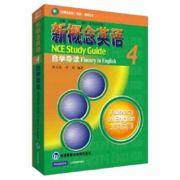 新概念英语4 自学导读