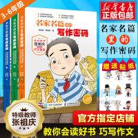 名家名篇里的写作密码(共3册) 张祖庆作文童话 小学生三四五六年级课外阅读书籍故事书3-6年级6-12周岁同步作文语文