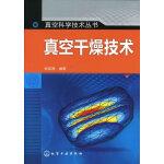 真空科学技术丛书--真空干燥技术
