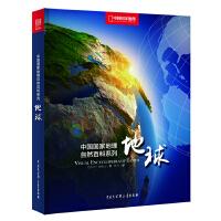 中国国家地理自然百科系列――地球 (直观、真实,带您全方位了解地球的奥秘!)