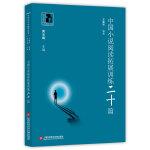 中学生人生教育丛书:中国小说阅读拓展训练20篇