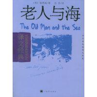 海明威文集――老人与海