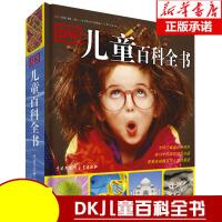 DK儿童百科全书 精 小学生6-10-12-15岁少儿科普书籍 dk大百科图书系列大英儿童世界百科全书 写给儿童的百科