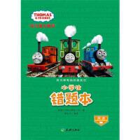 正版图书 托马斯和他的朋友们小学生错题本英语(与托马斯一起轻松学习,快乐成长!)